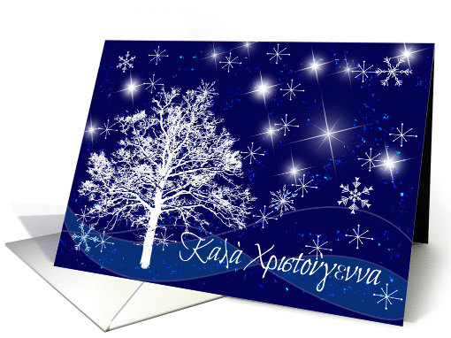 christmas tree with starry sky greek card (313651)