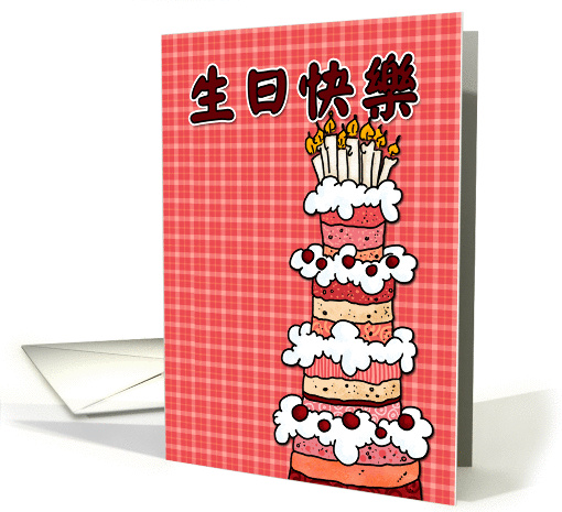 生日快樂  (happy birthday in Chinese) card