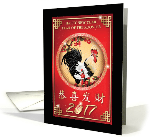 Chinese New Year 2017, Year of the Rooster card (1462168)