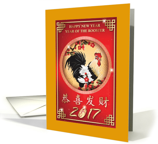 Chinese New Year 2017, Year of the Rooster card (1463956)