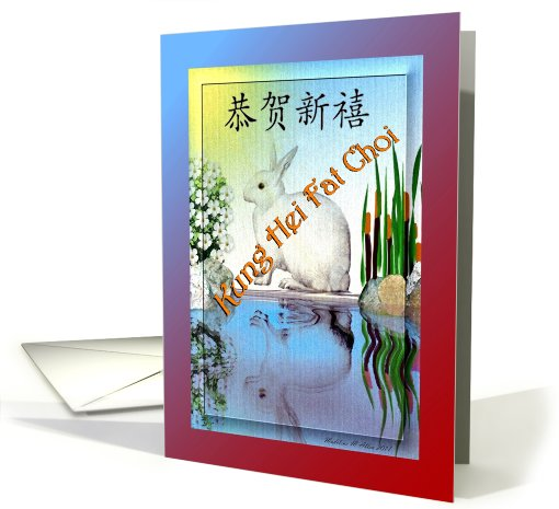Chinese Symbols / Happy New Year ~ Kung Hei Fat Choi / Hong Kong card