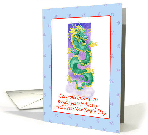 Birthday--Dragon-on Chinese New Year's Day card (894890)
