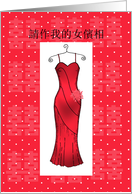 red chinese Be my bridesmaid card
