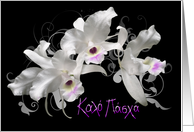 Greek easter card white orchids card