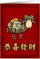 happy year of the sheep card