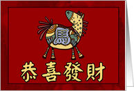 happy year of the horse card