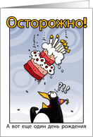 LOOK OUT! Here comes another birthday! - Russian card