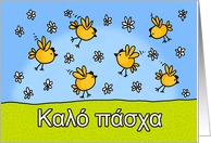 Greek - Easter Chicks card