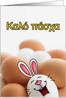 Greek - Easter Egg Bunny card