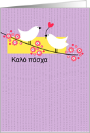 Greek - 2 Easter birds on branch card
