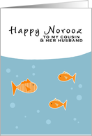 Happy Norooz - to my cousin & her husband card