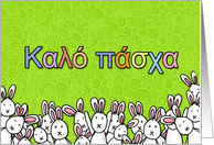 Greek - easter bunnies card