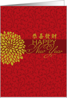 Chinese New Year - Chrysanthemum card