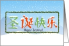 Chinese Happy Christmas card