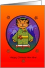 Happy Chinese New Year - Tiger card