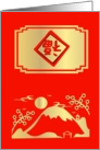 Lucky Chinese Mountains card