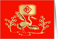 Lucky Chinese Crane Card