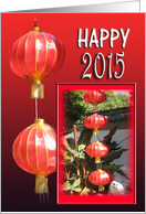 2015 Chinese New Year Card - Red Chinese Lanterns card