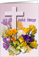 Greek Easter Greetings Card - cross and spring freesias card
