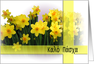 Greek Easter Greetings Card