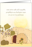 Christian Easter wishes in Greek (He is risen), empty tomb card