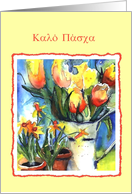 Greek Happy Easter tulips card