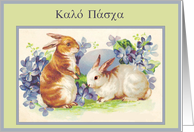 Greek Easter vintage bunnies card