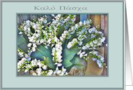 greek happy easter, lily of the valley card