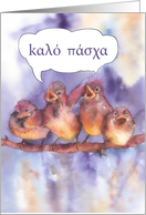 happy easter in Greek, cute sparrows card