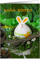 greek happy easter bunny, nest and eggs card