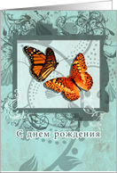 russian birthday card, S dniom ro�denija, butterflies and swirls card