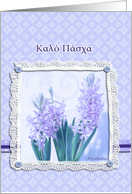 happy easter in Greek,Kaló pásha, blue crocus flower,3-d-lace effect, card