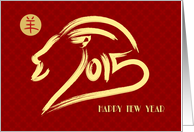 Chinese New Year, Year of the Goat, Ram, Sheep, 2015 card