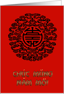 chuc mung nam moi Happy New Year Vietnamese New Year Lunar New Year card