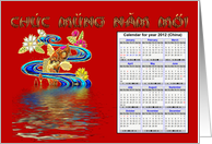 Happy New Year 2012 Vietnamese New Year Tet with koi Chuc Mung Nam Moi card