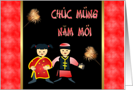 Chuc Mung Nam Moi Happy New Year Vietnamese New Year with children card