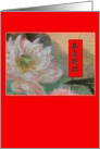 White Lotus Personalized Chinese New Year card