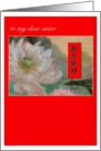 Chinese New Year Lotus For Sister card