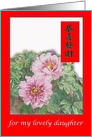 for Daughter Chinese New Year Peony card