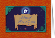 Ornate Ramadan Greetings in Malay, Stars and Scroll card