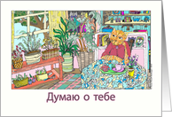 Thinking of You in Russian, Cat at Table card
