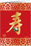 chinese character, longevity card in gold & red theme card
