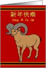 Gong Xi Fa Cai / Happy Chinese New Year - The Ram / Longhorn Sheep card
