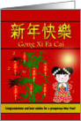 Happy Chinese New Year / Gong Xi Fa Cai - Cartoon Chinese Girl card