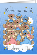 Kodomo No Hi Card - Children's Day - Japan card