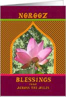 Persian New Year Across the Miles Norooz Blessings Lotus card