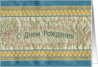 Happy Birthday in Russian, Embroidered Tapestry card
