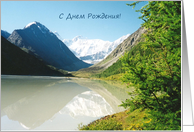 Happy Birthday, Russian - Altai mountains card
