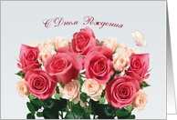 Russian Happy Birthday card with roses card