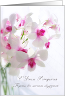 Russian Birthday Flowers - white Orchids card